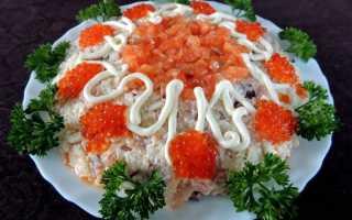Салат с красной икрой и красной рыбой